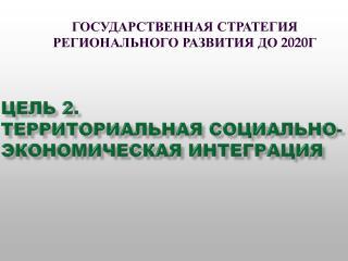 Цель 2. Территориальнаясоциально-экономическая интеграция