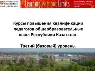 Курсы повышения квалификации педагогов общеобразовательных школ Республики Казахстан.