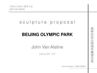 约翰 · 冯 · 奥斯汀雕塑方案 john van alstine