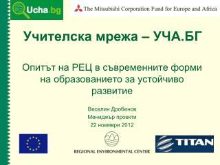 Опитът на РЕЦ в съвременните форми на образованието за устойчиво развитие Веселин Дробенов