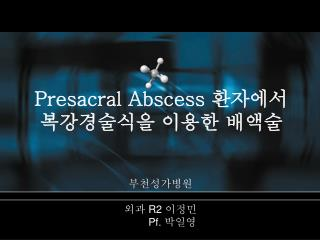 Presacral Abscess  환자에서 복강경술식을 이용한 배액술