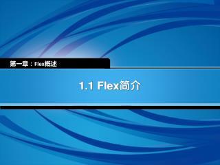 1.1 Flex 简介