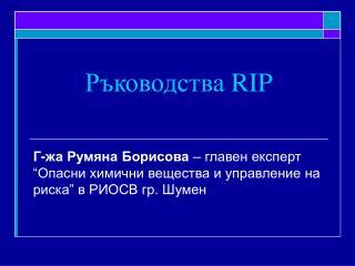 Ръководства  RIP