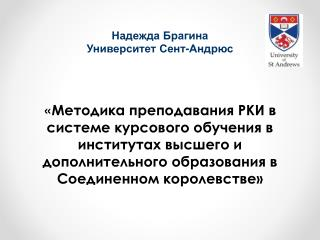 + Надежда Брагина  Университет  Сент-Андрюс
