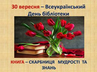 30 вересня  – Всеукраїнський День бібліотеки