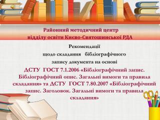 Районний методичний центр  відділу освіти Києво-Святошинської РДА