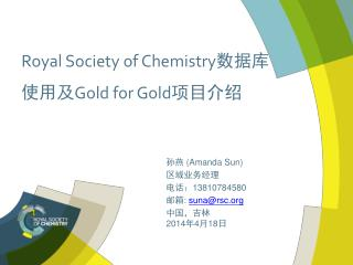 Royal Society of Chemistry 数据库 使用及 Gold for Gold 项目介绍