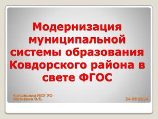 Модернизация муниципальной системы образования  Ковдорского  района в свете ФГОС