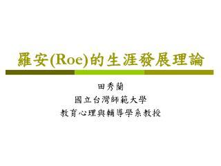 羅安 (Roe) 的生涯發展理論