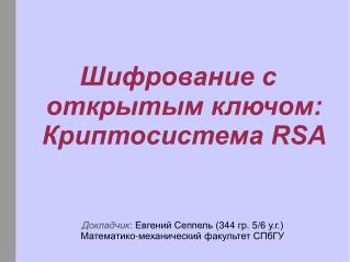 Шифрование с открытым ключом: Криптосистема RSA