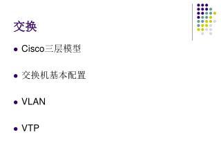 Cisco 三层模型 交换机基本配置 VLAN VTP