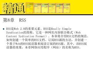 第 8 章   RSS