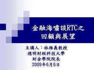 金融海嘯談 RTC 之 回顧與展望