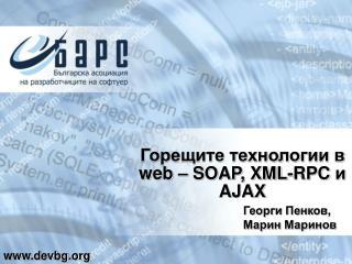 Горещите технологии в  web  –  SOAP, XML-RPC  и  AJAX