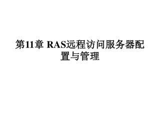 第 11 章 RAS 远程访问服务器配置与管理
