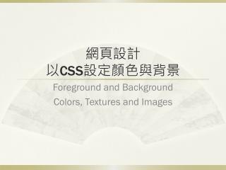網頁設計 以 CSS 設定顏色與 背景