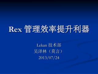 Rex  管理效率提升利器