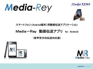 スマートフォン( Android 端末)用動画伝送アプリケーション Media-Rey 動画伝送アプリ  for Android (音声双方向伝送対応版)