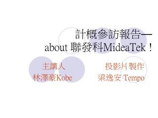 計概參訪報告 — about  聯發科 MideaTek !