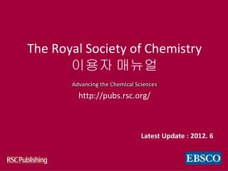 The Royal Society of Chemistry 이용자 매뉴얼 Advancing the Chemical Sciences pubs.rsc/