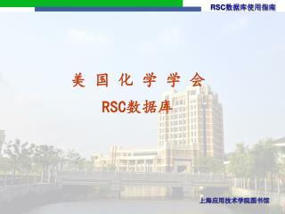 美 国 化 学 学 会 RSC 数据库