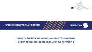 Конкурс Бизнес инновационных технологий и акселерационная программа  Generation S
