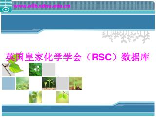 英国皇家化学学会( RSC )数据库