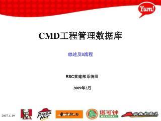CMD 工程管理数据库 综述及 B 流程