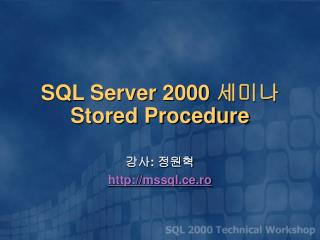 SQL Server 2000  세미나 Stored Procedure