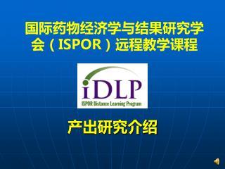 国际药物经济学与结果研究学会( ISPOR )远程教学课程