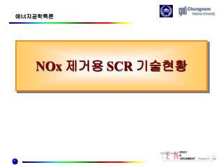 NOx  제거용  SCR  기술현황