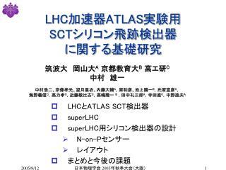 LHC 加速器 ATLAS 実験用 SCT シリコン飛跡検出器 に関する基礎研究