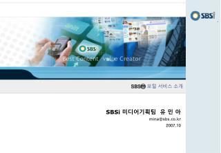 SBS ⓜ 포털  서비스 소개