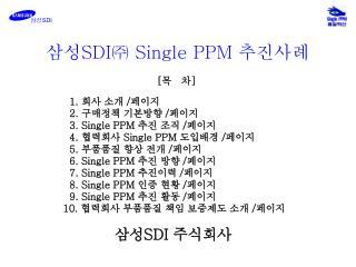 삼성 SDI㈜ Single PPM  추진사례