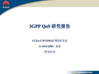 3GPP QoS  研究报告 CCSA-CWTSWG2  第 2 次全会 6~8/01/2004    北京 华为公司