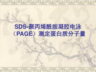 SDS- 聚丙烯酰胺凝胶电泳 ( PAGE ) 测定蛋白质分子量