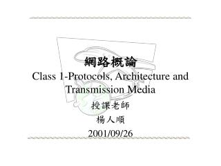 網路概論 Class 1-Protocols, Architecture and Transmission Media