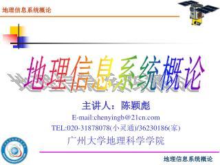 主讲人:陈颖彪 E-mail:chenyingb@21cn TEL:020-31878078( 小灵通 )/36230186( 家 ) 广州大学地理科学学院