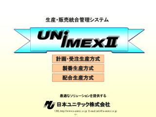 URL n-unitec.co.jp  E-mail infon-unitec.co.jp