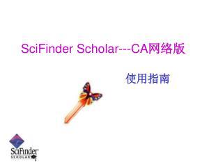 SciFinder Scholar---CA 网络版