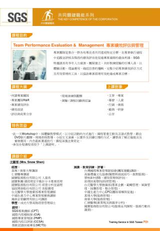 Team Performance Evaluation &  Management   專案績效評估與管理