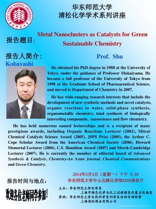 华东师范大学 清松化学学术系列讲座