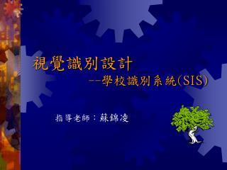 視覺識別設計 -- 學校識別系統 (SIS)
