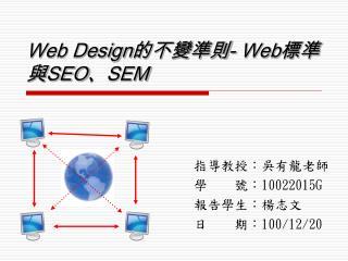 Web Design ????? - Web ??? SEO ? SEM