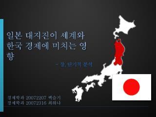 일본 대지진이 세계와  한국 경제에 미치는 영향  -  장 ,  단기적 분석