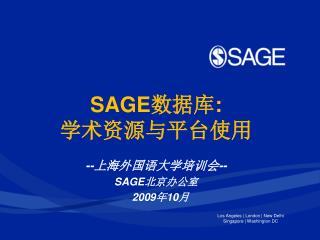 -- 上海外国语大学培训会 -- SAGE 北京办公室 2009 年 10 月