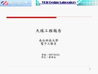 天線工程 報告 南台科技大學 電子工程系       學號: M9730226 學生:鄭偉廷