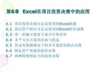 第 6 章   Excel 在项目投资决策中的应用
