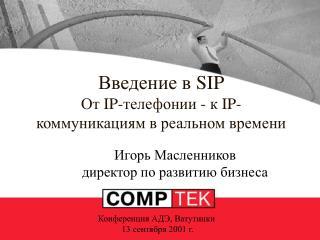 Введение в  SIP От  IP -телефонии - к  IP -коммуникациям в реальном времени