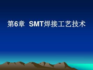 第 6 章   SMT 焊接工艺技术